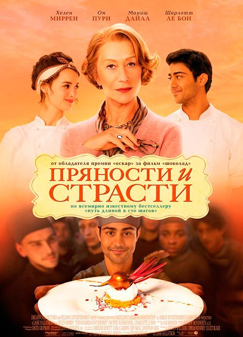 фильм деликатес 2005 скачать торрент - фото 7